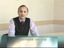 Татарский на каждый день 53