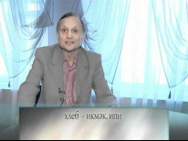 Татарский на каждый день 16