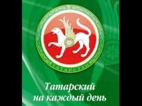 Татарский на каждый день 77