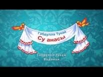 «Су анасы» (Водяная) на русском языке