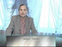 Татарский на каждый день 19