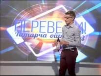 Выпуск 08.12.2014 Арслана-Артур(часть 2)