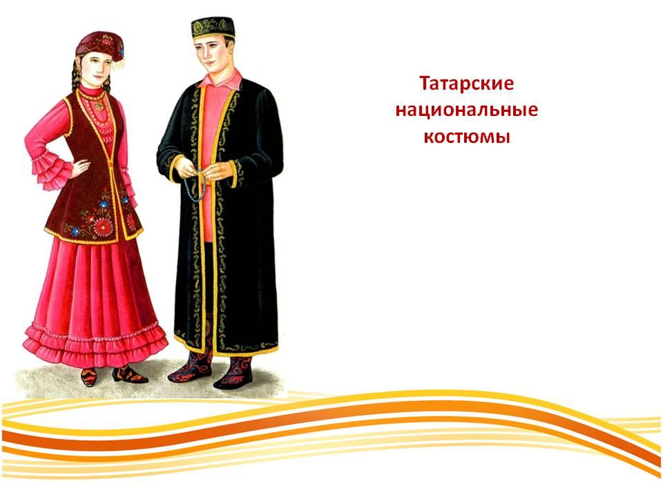 Картинки одежды татарской