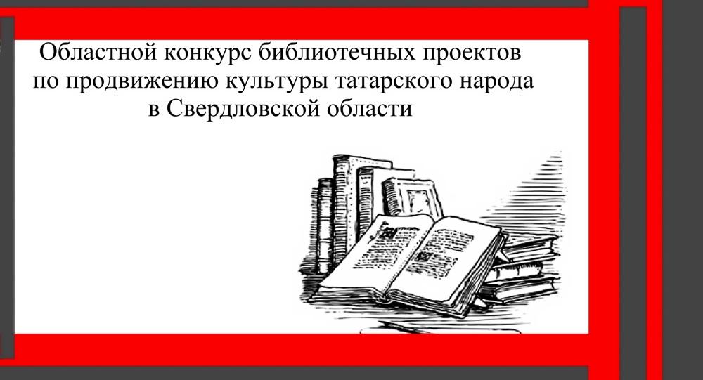 Областные библиотечные конкурсы