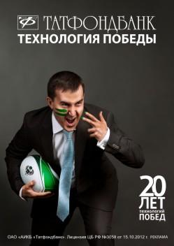 Татафондбанк