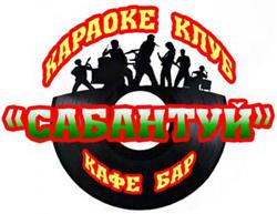 Караоке-бар Сабантуй