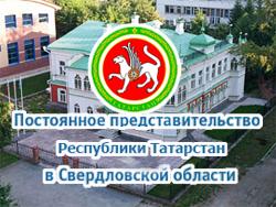Постоянное представительство Республики Татарстан