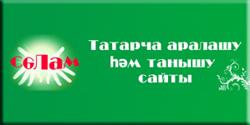 Татарский сайт общения и знакомств