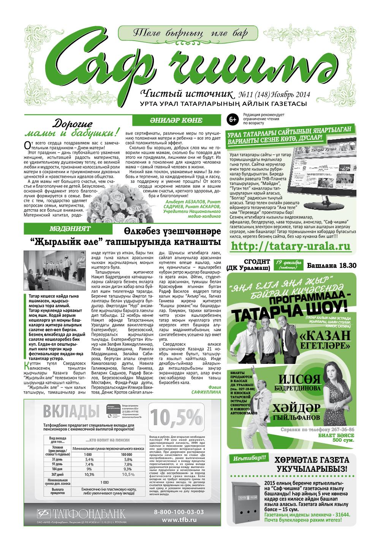 Газета урал белорецк официальный сайт поздравление 67