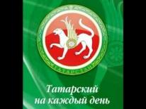 Татарский на каждый день 73