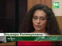 Эльмира Кәлимуллина белән интервью
