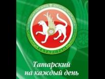 Татарский на каждый день 74