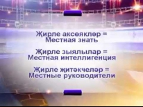 Выпуск 08.12.2014 Арслана-Артур(часть 1)