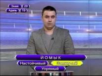 Выпуск 04.12.2014 Адель-Энже(часть 2)