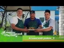 Плов на костре в Атнинском районе