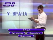 Выпуск 04.12.2014 Адель-Энже(часть 1)